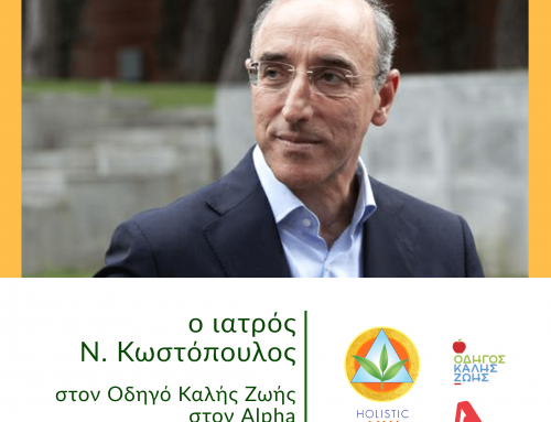 Interview of Dr N. G. Kostopoulos on Alpha (in Greek), 24th May 2020